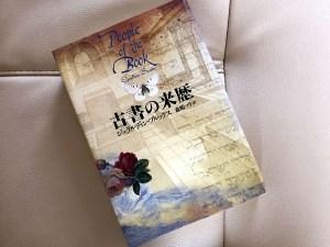 ジェラルディン・ブルックス『古書の来歴』