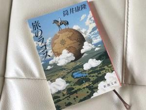 『旅のラゴス』筒井康隆 - 書籍レビュー