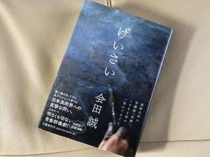 『げいさい』会田誠 - 書籍レビュー