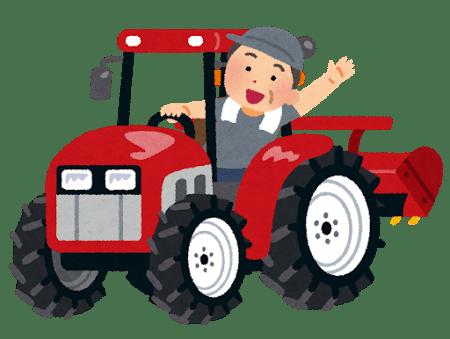 農家(農地法届出)