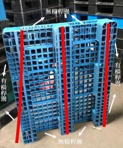 川字型棧板