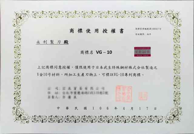 武生鋼材株式會社VG-10授權書