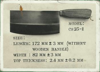 永利刀具第一把不鏽鋼菜刀