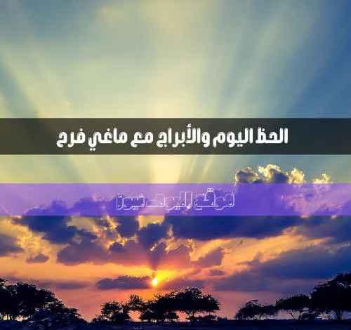 حظ الفلك والأسرار الأحد 23/5/2021 Abraj ماغي فرح | برجك اليومي 23-مايو-2021