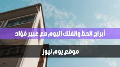 صورة أسرار الأبراج اليوم الخميس 24/6/2021 عبير فؤاد / أبراج الحظ 24 حزيران 2021