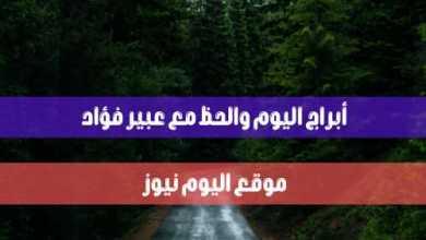صورة حظك مع الجمعة 18-6-2021 عبير فؤاد | 18 يونيو 2021 Abraj