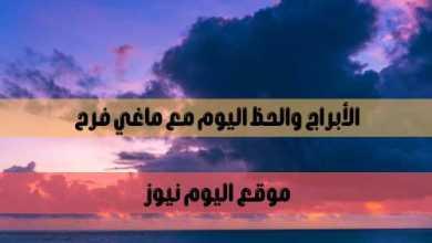 صورة توقعات حظك الثلاثاء 15/6/2021 ماغي فرح / Abraj حظ الفلك 15 يونيو 2021