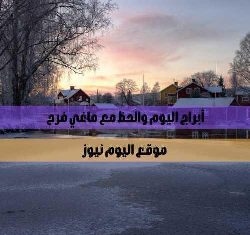 توقعات حظك السبت 20/6/2021 ماغي فرح / Abraj حظ الفلك 20 يونيو 2021