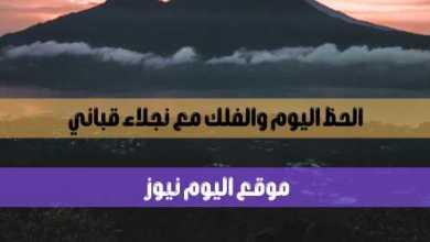 صورة أسرار الأبراج ليوم الأربعاء 9/6/2021 نجلاء قباني / 9 حزيران 2021 الحظ