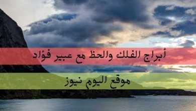 صورة حظك الجمعة 16-تموز-2021 عبير فؤاد | حظ الفلك 16/7/2021