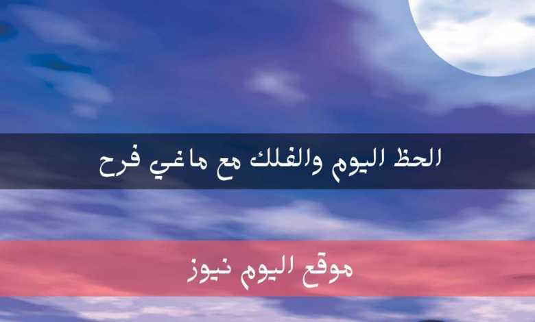 برج حظ الخميس 22/7/2021 مع ماغي فرح   توقعات برجك 22 تموز 2021
