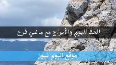 صورة برج اليوم الجمعة 16-7-2021 ماغي فرح   أبراج الحظ 16 يوليو 2021