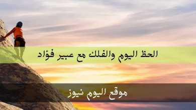 صورة حظك اليوم الأربعاء 4-أغسطس-2021 عبير فؤاد / برجك 4/8/2021