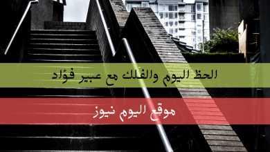 صورة برجك اليوم الأربعاء 1/9/2021 عبير فؤاد : حظك 1 أيلول2021