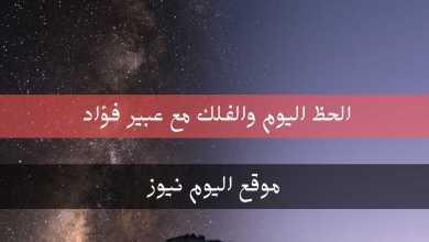 صورة طالع اليوم الثلاثاء14/9/2021 عبير فؤاد / أبراج 14 سبتمبر2021