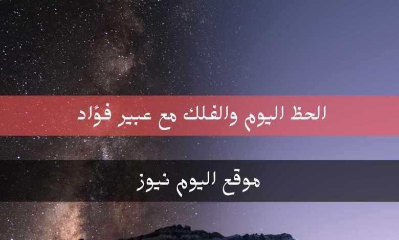 طالع اليوم الثلاثاء14/9/2021 عبير فؤاد / أبراج 14 سبتمبر2021