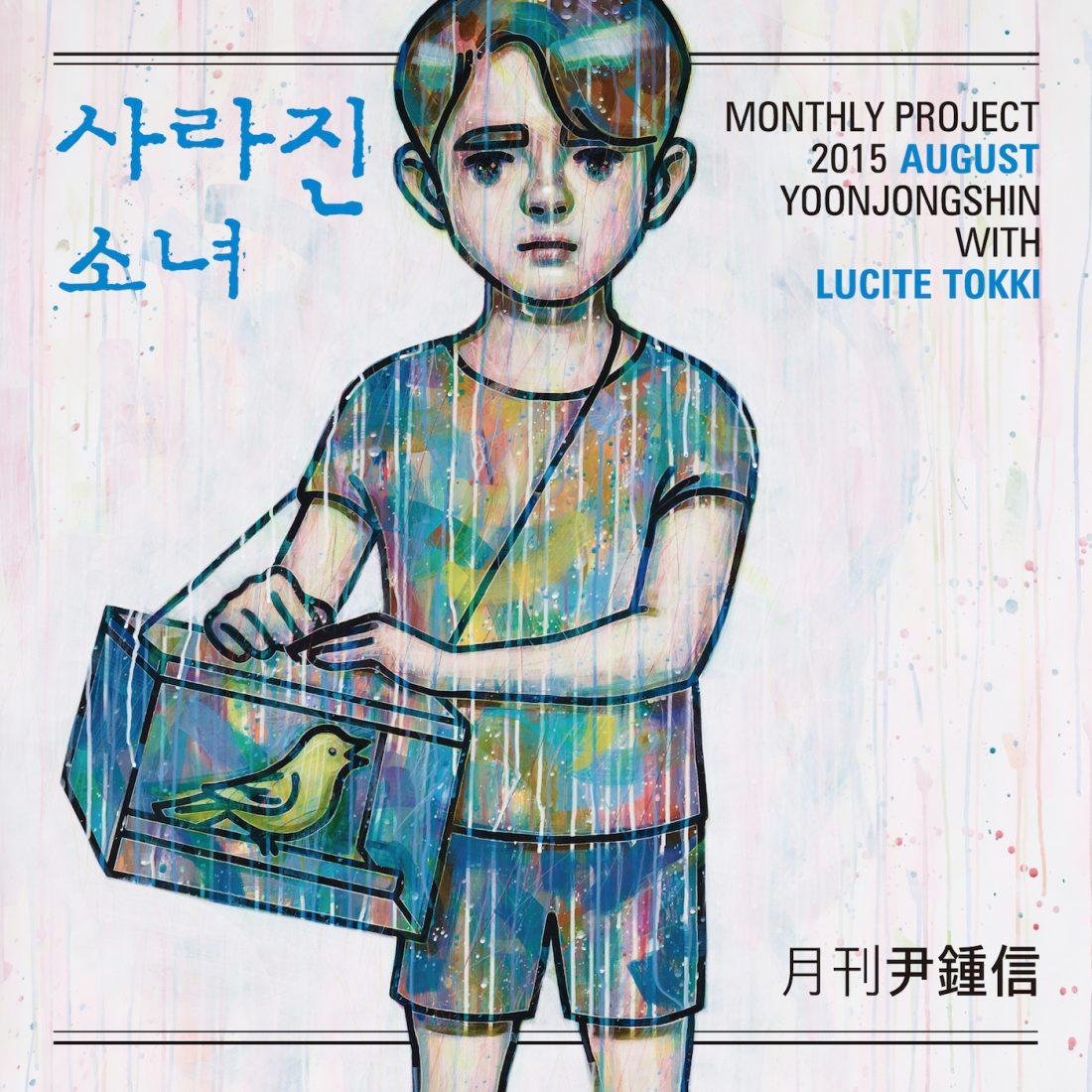 월간 윤종신 8월 커버 02