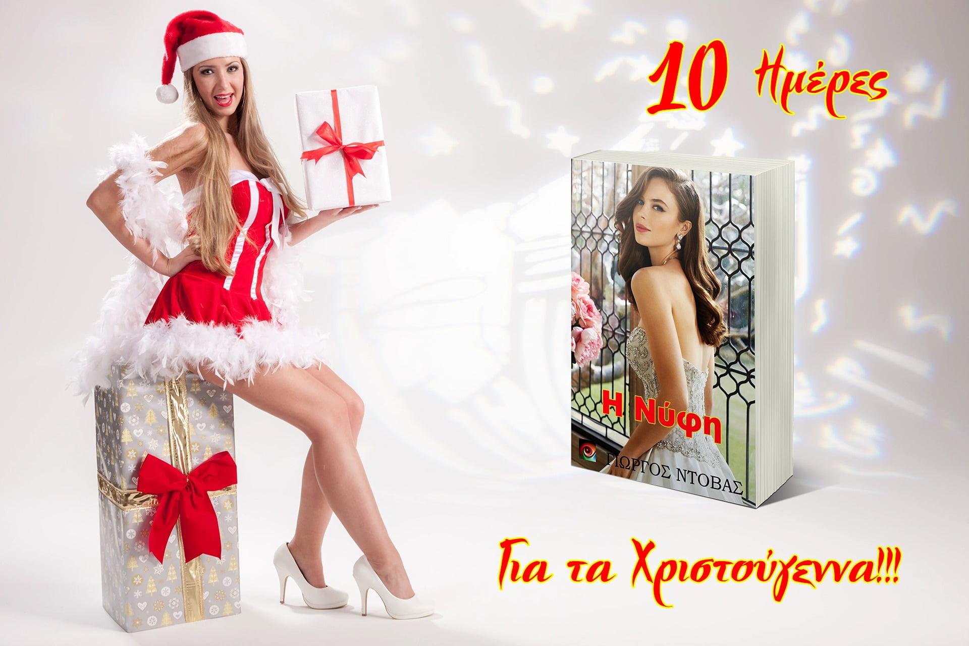10 Ημέρες για τα Χριστούγεννα !!!