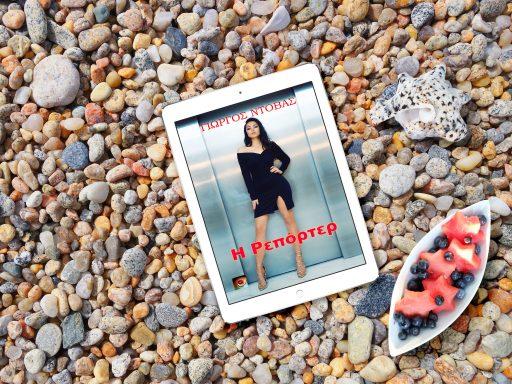 IReporter-Beach-iPad-Mockup-Reporter-GR-18072020