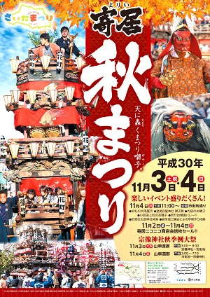 Flyer for the 2018 Yorii Autumn Festival