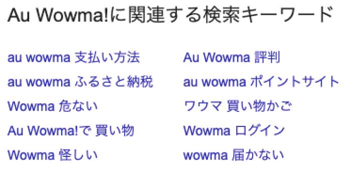 Wowma au