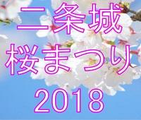 二条城桜祭り2018のインスタ映えの撮影スポットは?ライトアップの時間も