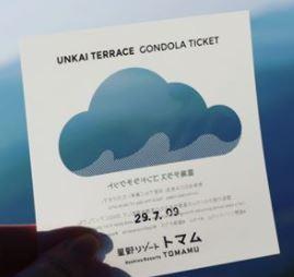 雲海テラス限定のカフェメニュー♪インスタ映えするのはどれ?