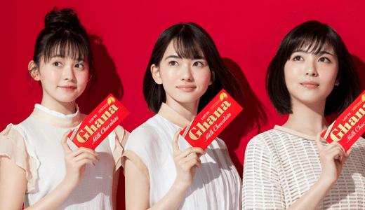 ロッテガーナチョコ2018のCMの女の子は誰?3人の女優の名前を紹介!