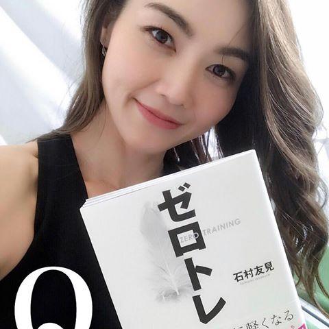 石村友見(ゼロトレ)