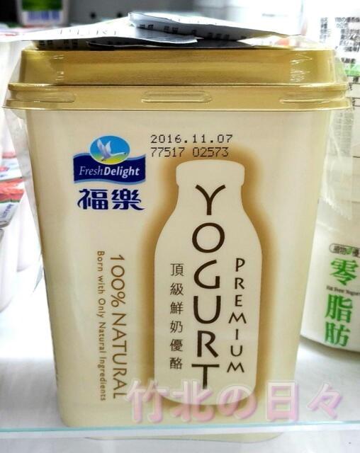 臺灣で入手可能な無糖ヨーグルト: 竹北の日々