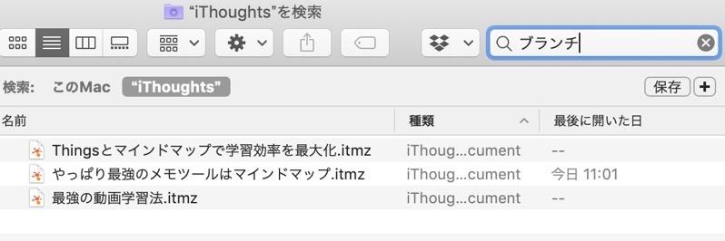 検索が便利なiThoughtsX