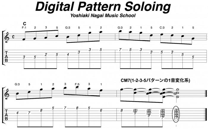 ジャズギター,ソロ,デジタルパターン,