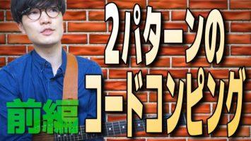 永井義朗,ジャズギター,コード