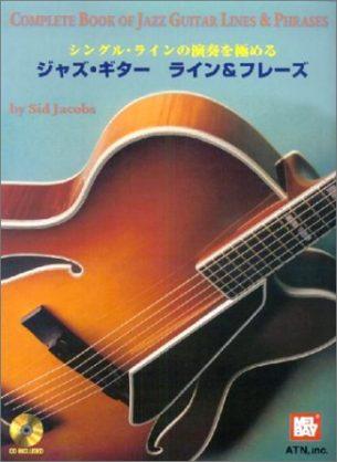 sid-jakobs,ジャズギター,教則本