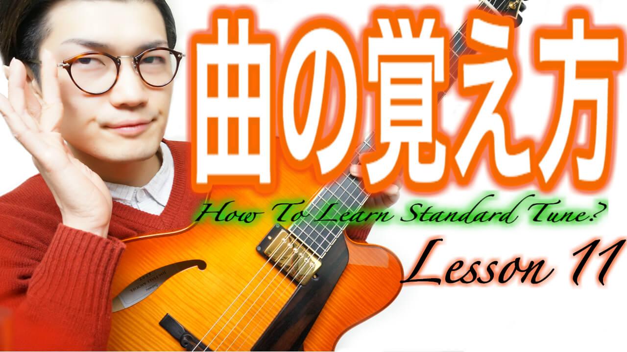 ジャズギター,曲,覚え方,練習法,ソロギター
