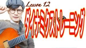 ジャズギター,ダイナミクス,レッスン,youtube