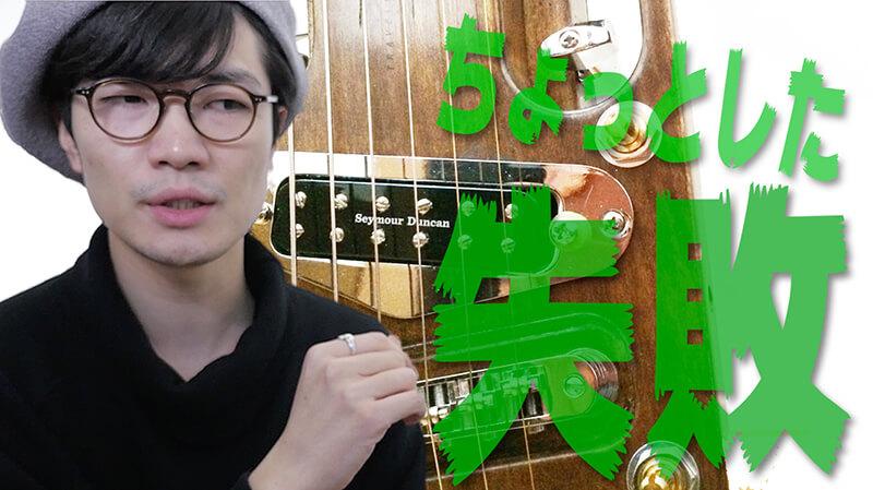 トラベラーギター,改造,オイルフィニッシュ,ステイン
