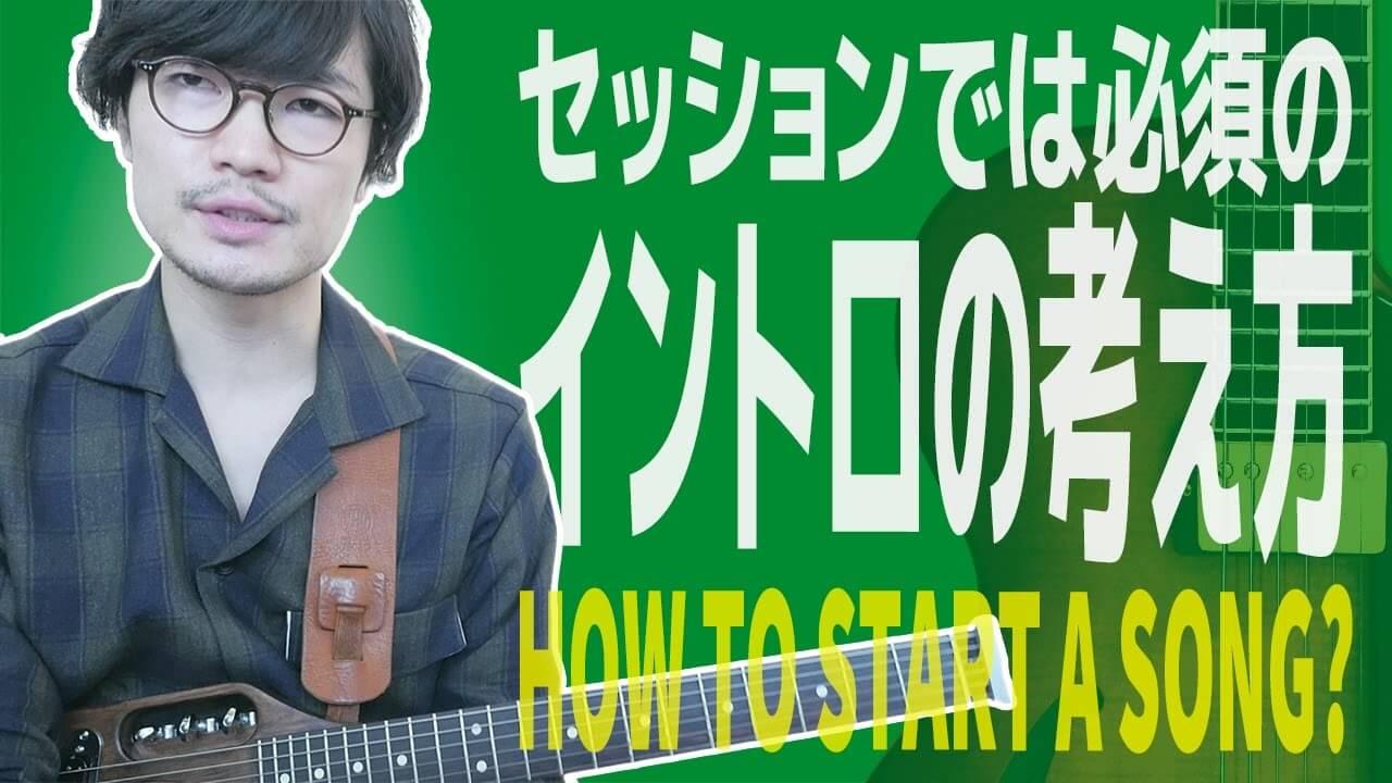 永井義朗,ギター教室,武蔵小杉,ホールトーン,スケール,youtube