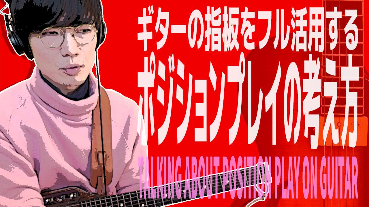 永井義朗,ギターレッスン,武蔵小杉,youtube,ジャズギター