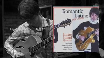 Lage-Lund,romantic-lationo,ジャズギター,レッスン,コピー