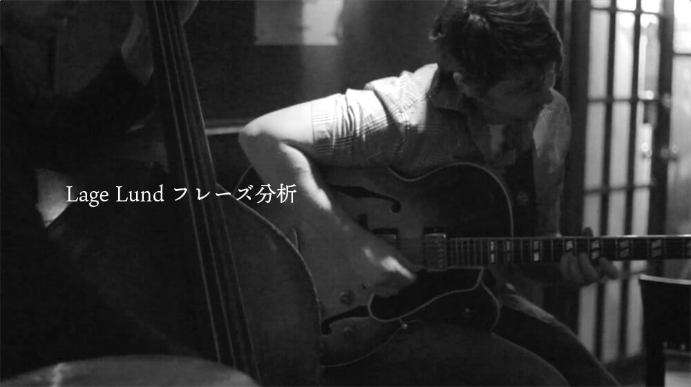 lage lund ジャズギター アドリブ分析 第3回 横浜 武蔵小杉のギター