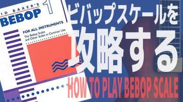 永井義朗,ジャズギター,レッスン,ビバップスケール