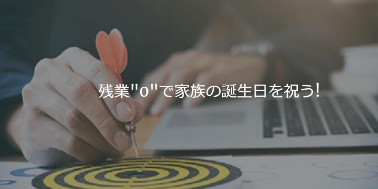 """残業""""0″で家族の誕生日を祝う!"""