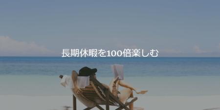 長期休暇を100倍楽しむ