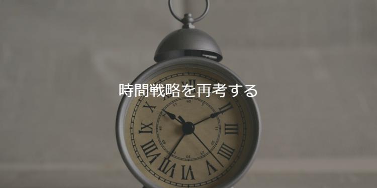 時間戦略を再考する
