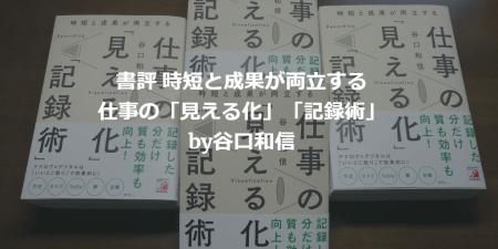 時短と成果が両立する 仕事の「見える化」「記録術」by谷口和信