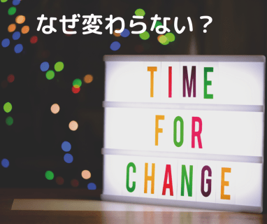 なぜ、現状が変わらないのか?