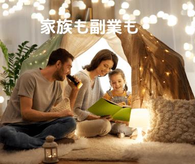 家族が笑顔になる副業のやり方