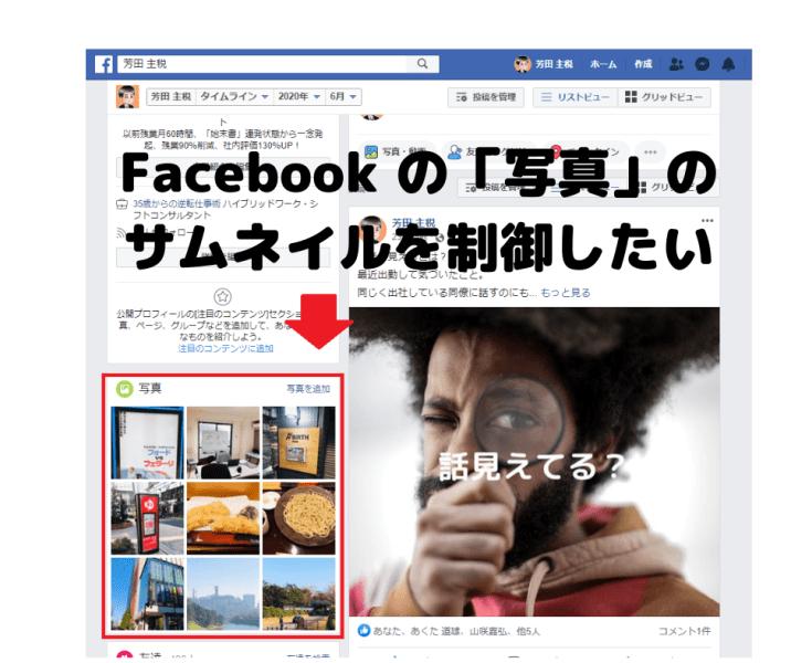 Facebook の「写真」のサムネイルを制御したい