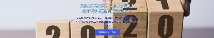 2021年オレカンパニー 成功のシナリオ確定セミナー 〜「オレカンパニー事業計画書2021」を手に入れよう!〜